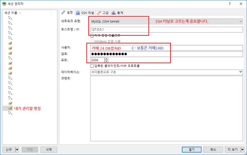 카페24DB관리를 위한 외부접속0.png