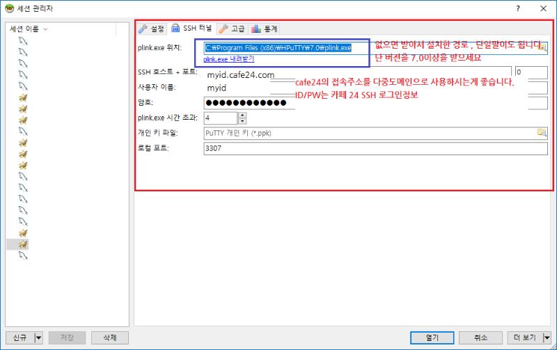 카페24DB관리를 위한 외부접속1.png